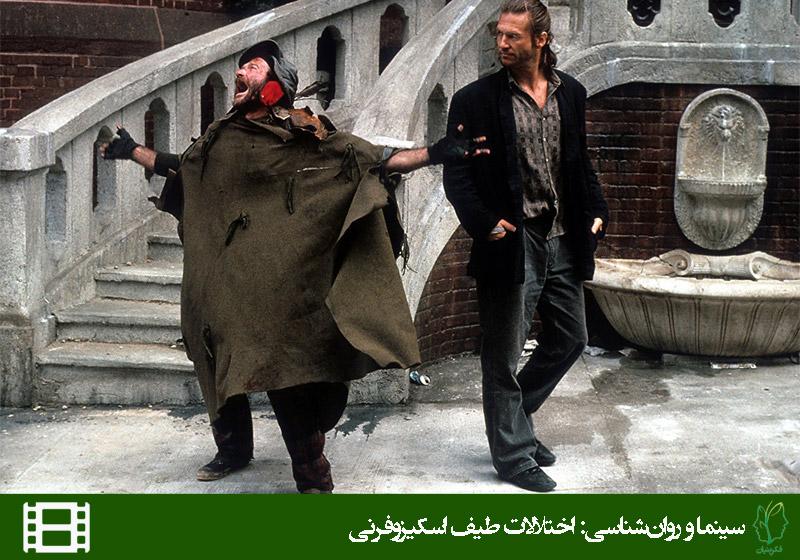 فیلم شاه ماهیگیر (Fisher king)