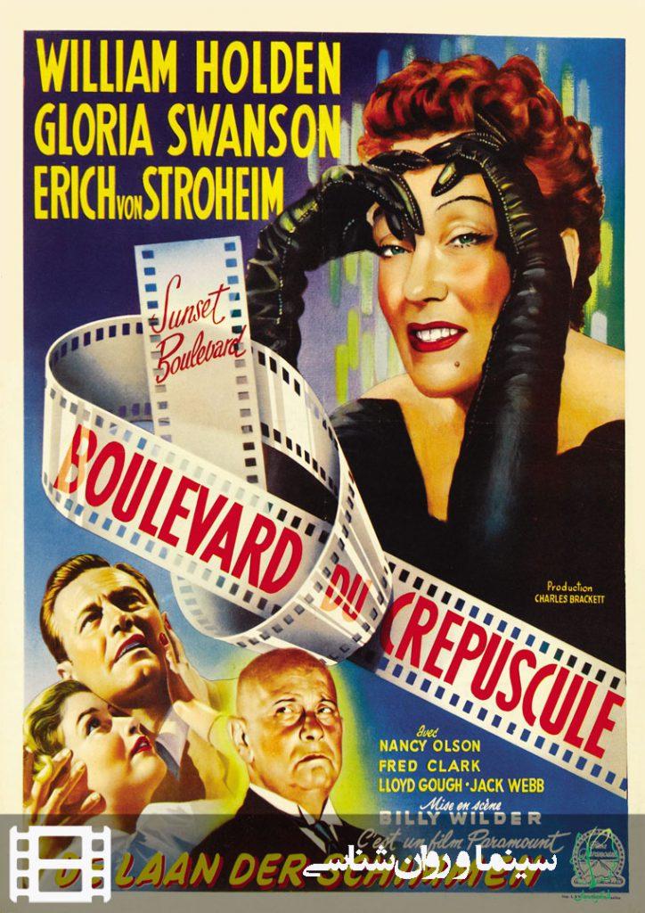 پوستر فیلم غروب در بلوار (Sunset boulevard)