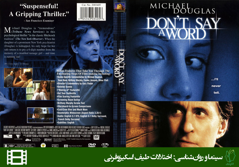 فیلم حرف نزن (Don't say a word)