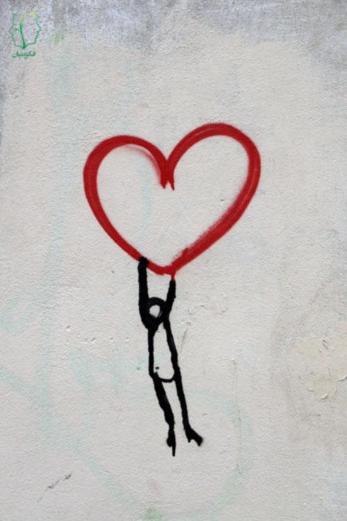 عشق را در قلب خود جستجو کن