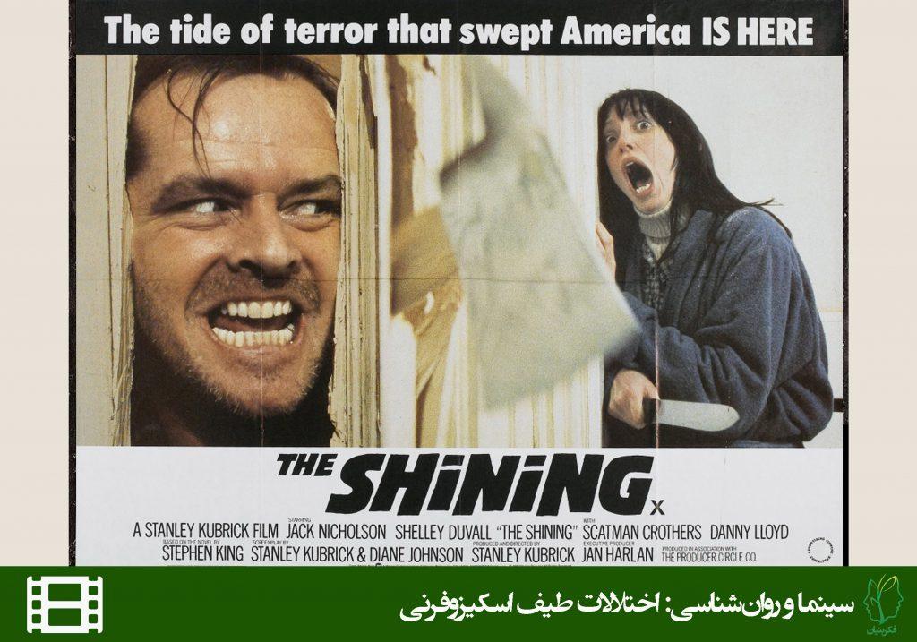 فیلم درخشش (The Shinning)