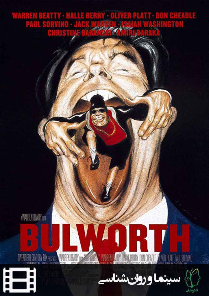 پوستر فیلم بولورث (Bulworth)