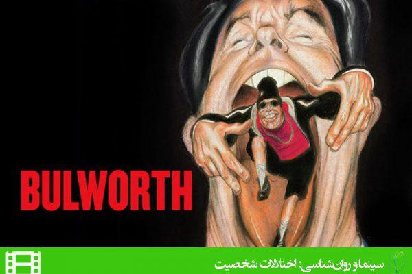 فیلم بولورث (Bulworth)