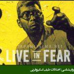 فیلم در ترس زندگی میکنم (I live in fear)