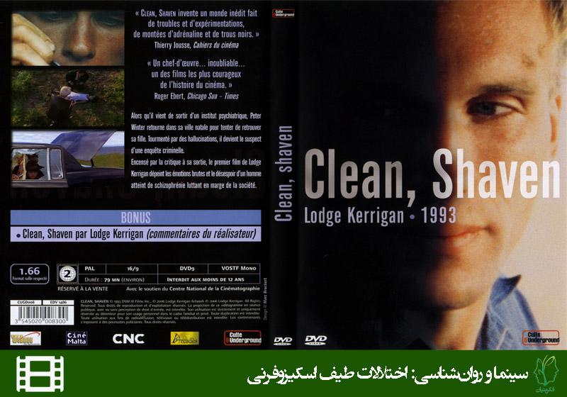 فیلم تمیز، تراشیده شده (Clean, shaven)