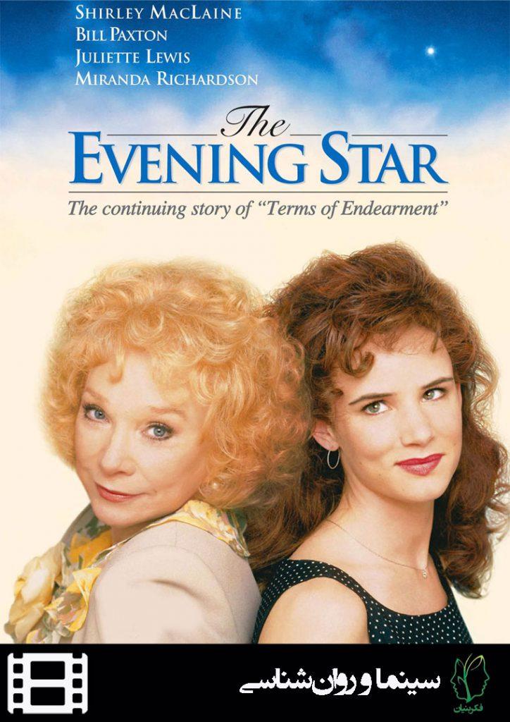 پوستر فیلم ستاره شامگاهی (The evening Star)