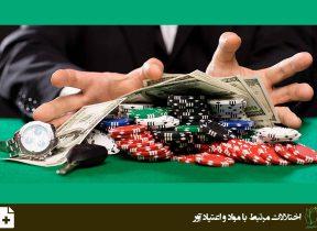 اختلال قماربازی: هر آنچه که نیاز است بدانید