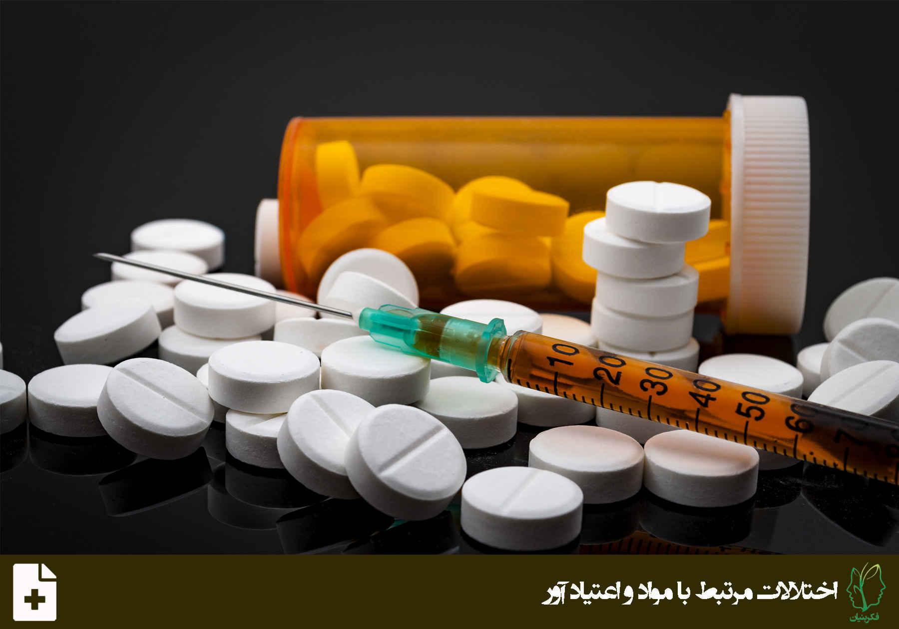 اختلالات مرتبط با مواد افیونی (Opioid-Related Disorders)