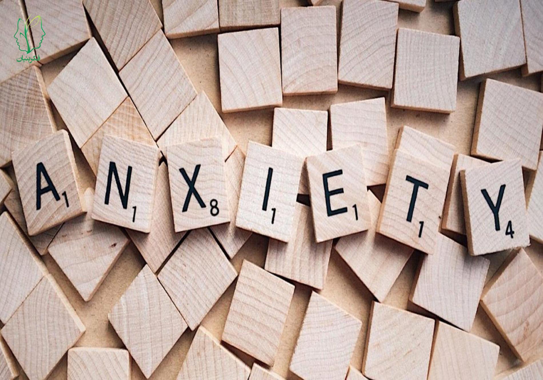 پایههای تندرستی در درمان اضطراب