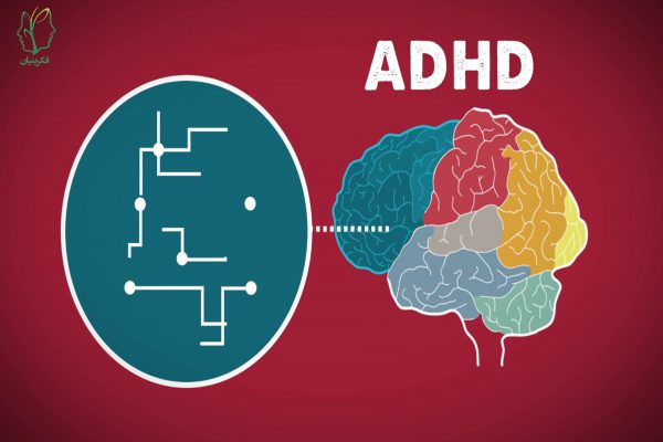 ADHD و رابطه آن با کاردرمانی