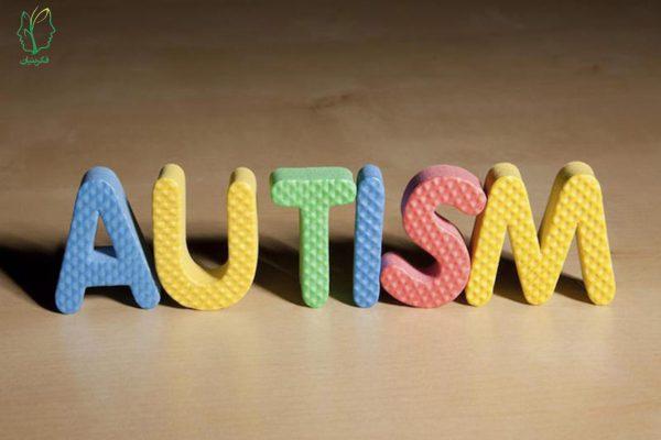 اوتیسم و تأثیر روانشناسی رشد در کاردرمانی آن (1)