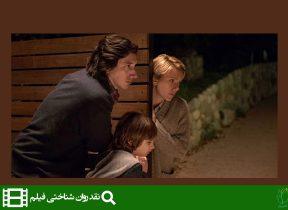 نقد روانشناختی فیلم داستان ازدواج