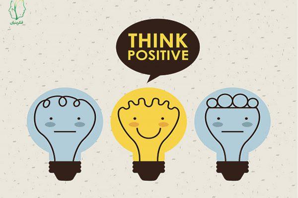 نگرش مثبت را اتخاذ کنید