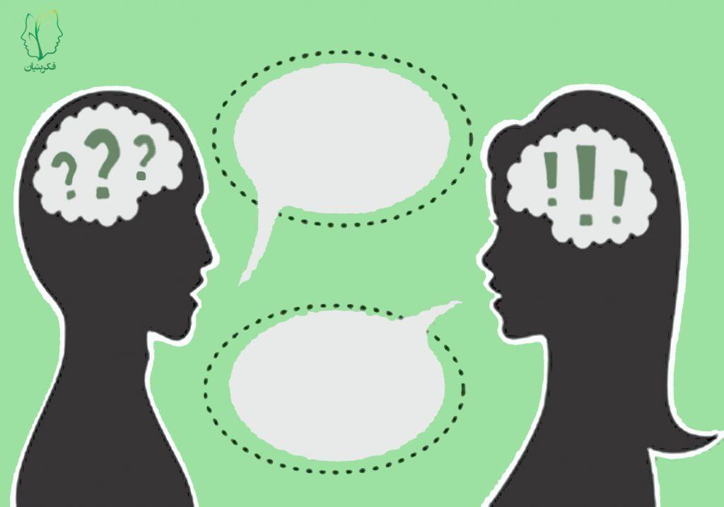ارتباط سالم چگونه ایجاد میشود؟