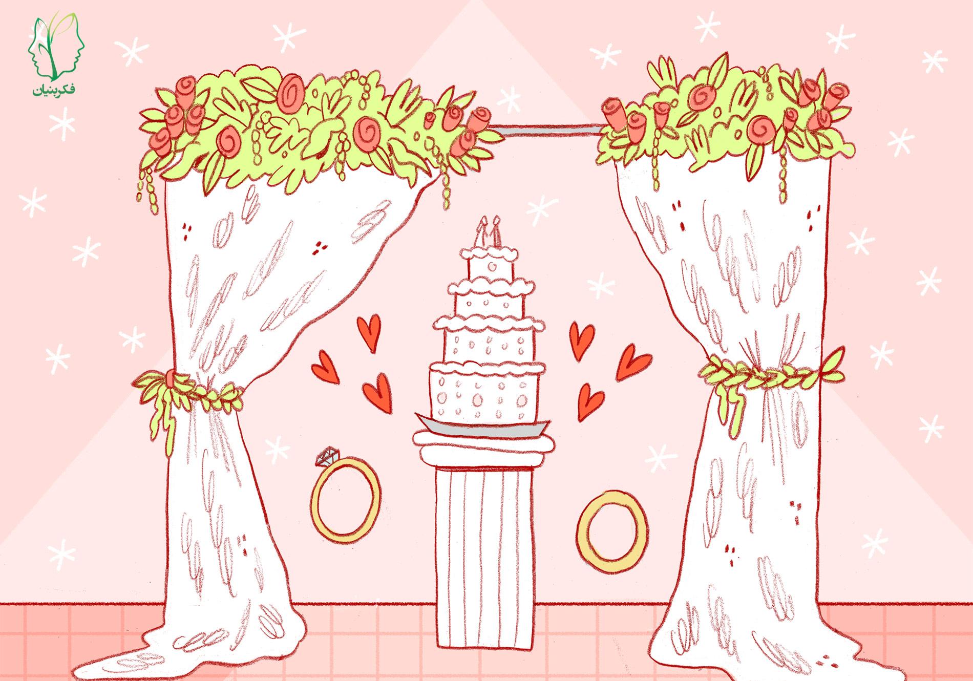 دلایل ازدواج چیست؟