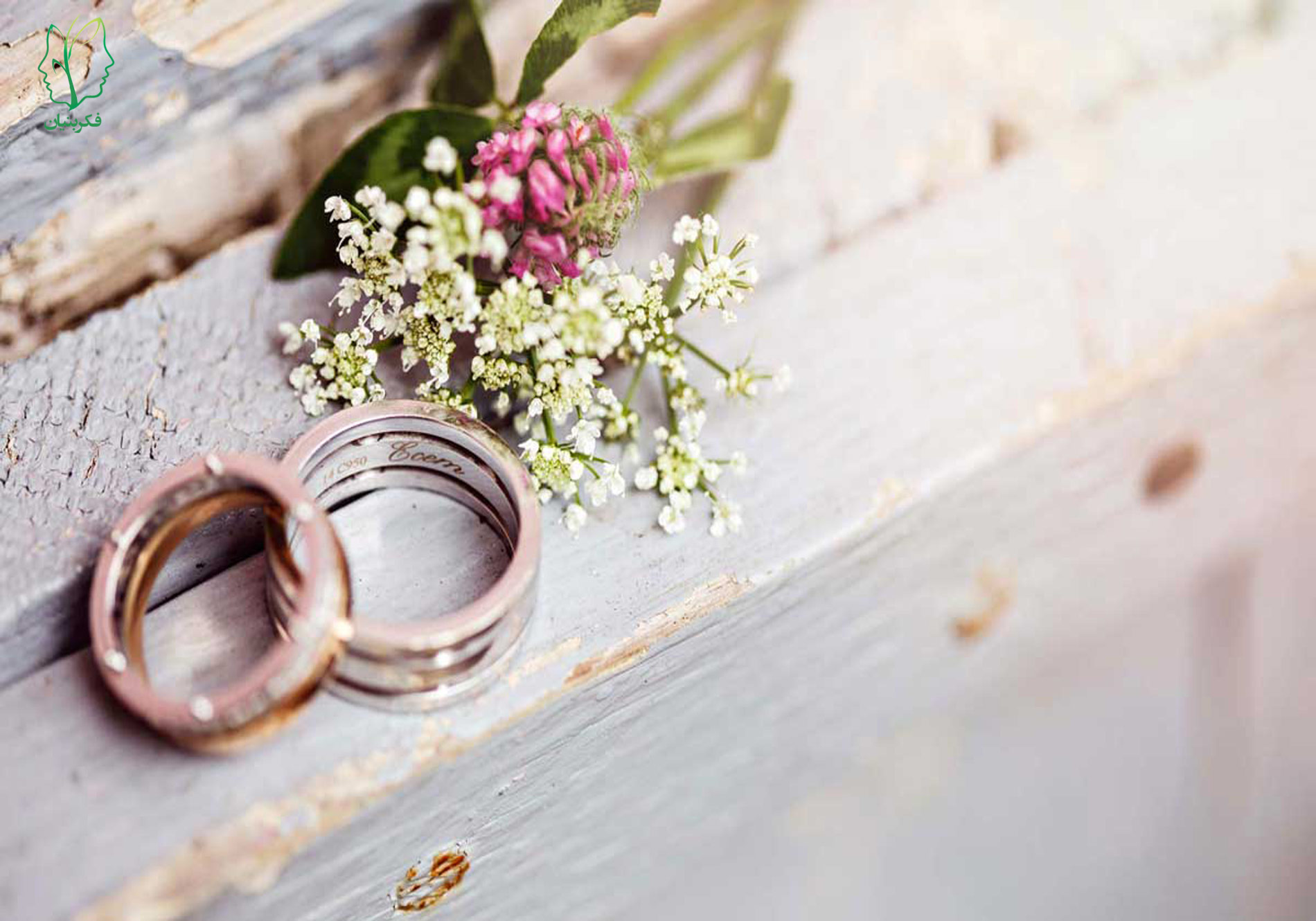 ملاکها و معیارهای ازدواج موفق